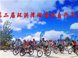 2015第二届环洪泽湖湿地自行车邀请赛