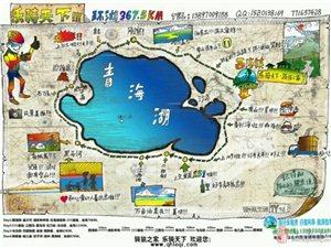 �S都�T友四天�h�T青海湖