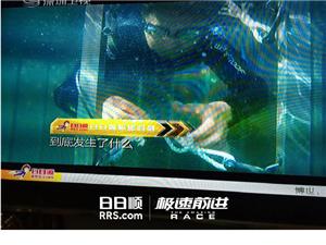 《极速前进》牵手日日顺  闪电哥飞入荧屏与观众互动