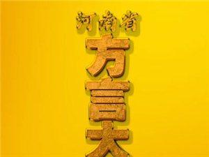 河南省方言驻马店方言平舆县方言史上最全集合