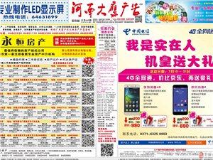 《河南大鹰广告》信息报 荥阳版 第499期
