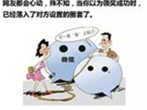 """朋友圈免�M送""""�Y品"""" 小心被�_""""�w�金""""."""