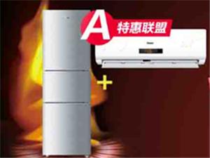 不是说好了,冰箱和空调要一起买的么?