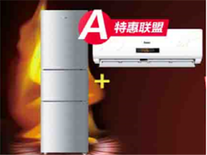 """冰箱和空调要一起买的么? 酷爽7月 ,约你""""大胜""""归来"""