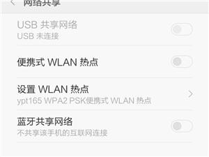 如何建立自己手机WLAN让身边的朋友分享多余的流量