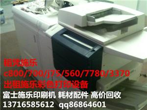 施乐Xerox iGen 150 Press原装碳粉施乐150原装粉盒