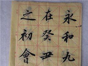 丹江口市书法家协会徐帮国先生《兰亭序》书法练习欣赏