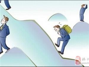 """人生之路很多,归根结底只有两条:""""上坡路和下坡路"""""""