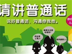 关于在全县推广普通话的倡议书