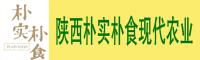 陕西朴实朴食现代农业科技有限公司