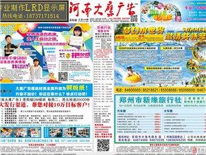 《河南大鹰广告》信息报 荥阳版 第500期