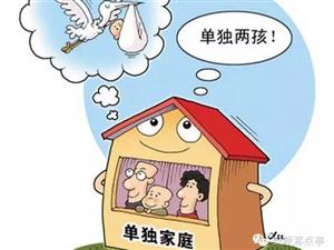 惠水人注意了:全面二胎政策最快年内实行