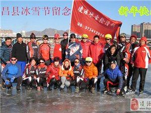 凌源冰雪轮滑群应邀参加建昌冰雪节合影