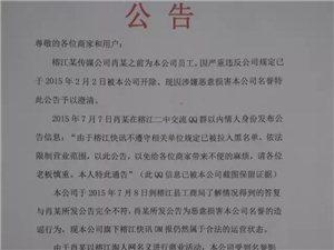 注意!注意!榕江淘人网公告!