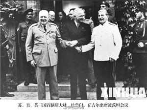 二战历史性的一刻