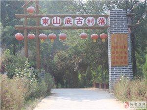 石井�|山底古村落