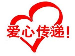 大庆爱心联盟,与大家一道尽爱心