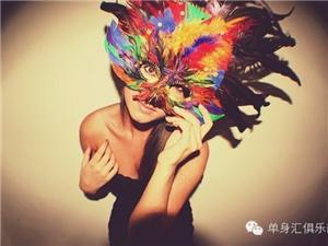 7.31日周五:【终于等到你】才子佳人邂逅有缘人―【面具派对)来袭啦