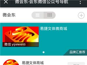 """会东在线免费为您的微信公众号""""导航"""""""