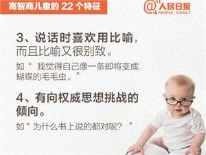 高智商儿童的22种特征