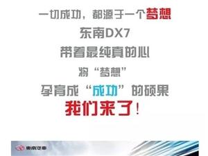 东南Dx7 一切成功,都源于一个梦想丨29日、30日舒浩汽车南海城车展