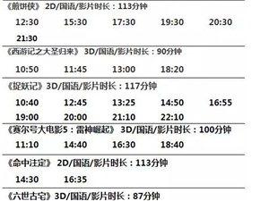 【影讯】7月28日排期