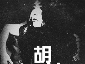 胡苏新歌《最后一晚》2015最伤感的情歌金曲首发!