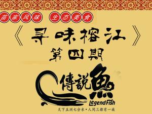 试吃团第四期《传说鱼》 ――《寻味榕江》