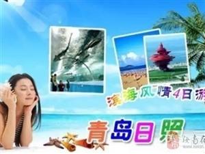 338元大驻马青岛、日照新行程,更舒适!