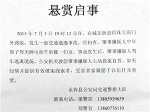 【悬赏启事】永春一家属悬赏5千元征集交通肇事逃逸案线索