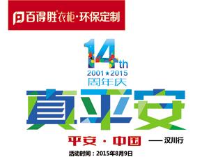 汉川百得胜衣柜14周年庆