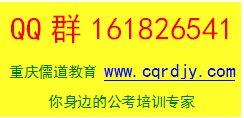2015年重庆事业单位、教师公招考试免费试听公开课