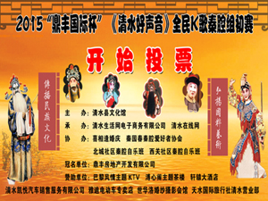 """2015""""鼎丰国际杯""""首届《清水好声音》全民K歌赛秦腔组投票"""