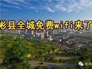 彬县网携百米生活斥资500万打造彬县全城免费wifi