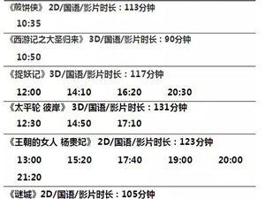 【影讯】7月31日&8月1日排期
