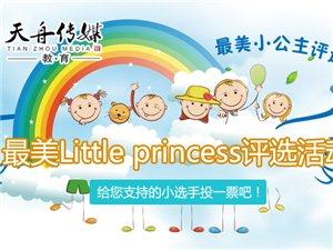 天舟哈贝欧艺术培训中心最美Little princess评选