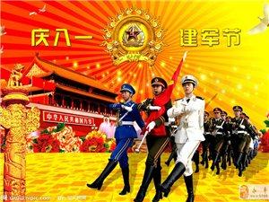 中国军人,英姿飒爽 ,八一建军节
