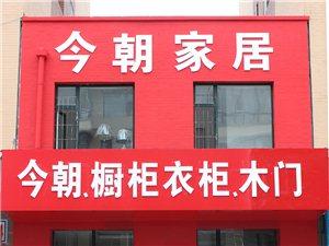 【家居网推荐】白城今朝家居馆,装修一站式服务!