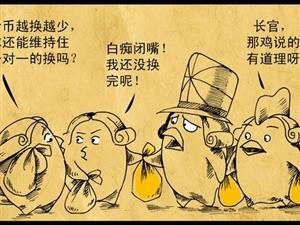【画金融】抢钱的境界之锁螺丝的鸡