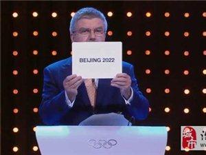 北京获得2022年第24届冬季奥林匹克运动会举办权