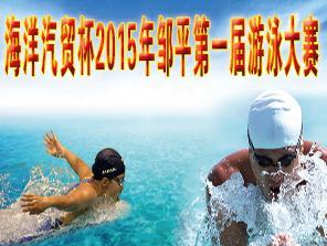 海洋汽贸杯2015年邹平第一届游泳大赛