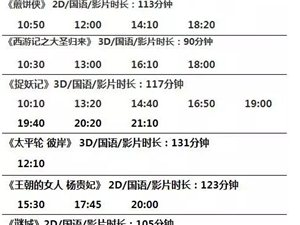 【大地影讯】8月1日&8月2日排期