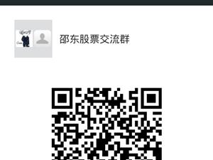 给大家分享一个邵东股票交流群(微信群)