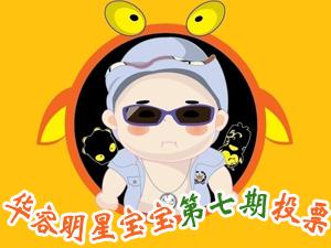 """华容在线""""阳光宝贝杯""""首届明星宝宝评选活动(第七期)"""
