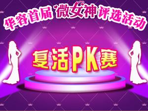 """华容在线网首届华容""""微女神""""在线评选活动(复活赛)"""