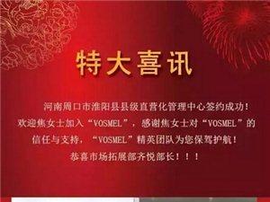 2015年8月1日河南周口市淮阳县县级直营化管理中心签约成功!
