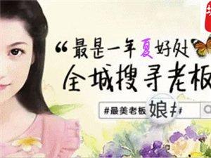 """全城搜寻""""建水""""'最美老板娘'活动"""
