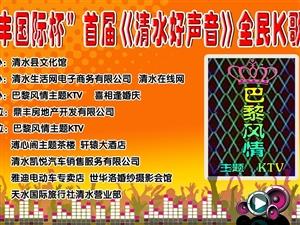 """2015""""鼎丰国际杯""""首届《清水好声音》全民K歌赛音乐组投票"""