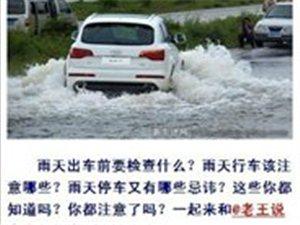 雨天停车又有哪些忌讳?这些你都知道吗?你都注意了吗?