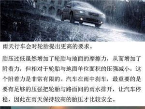 【夏季雨天行车小技巧】